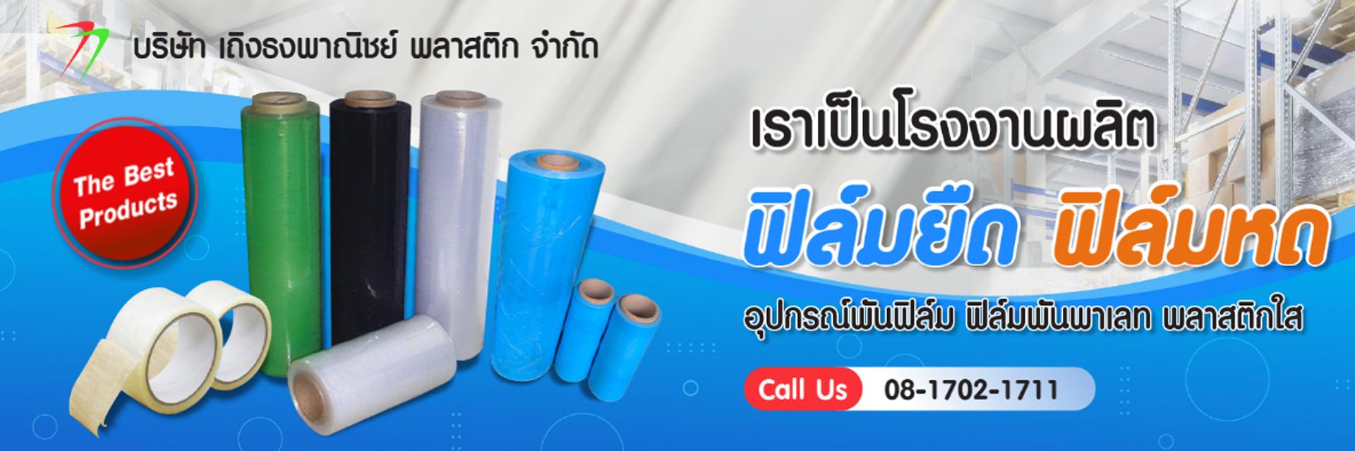 https://www.thaifilmwrap.com